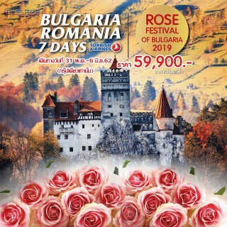 Bulgaria-Romania 7 Days Rose Festival of Bulgaria 2019