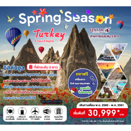 kkasiatravel ทัวร์ตุรกี TURKEY SPRING SEASO